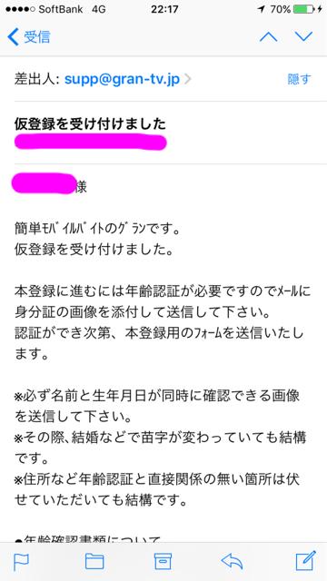 メールレディグラン登録画面5