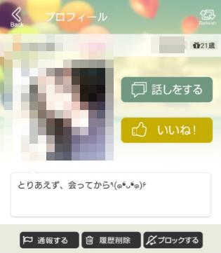 Aitainaのプロフィール