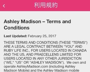 アシュリーマディソンの利用規約