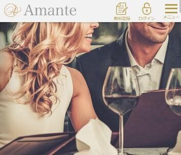 Amante(アマンテ)のパパ活アプリ