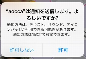 aoccaのアプリ通知