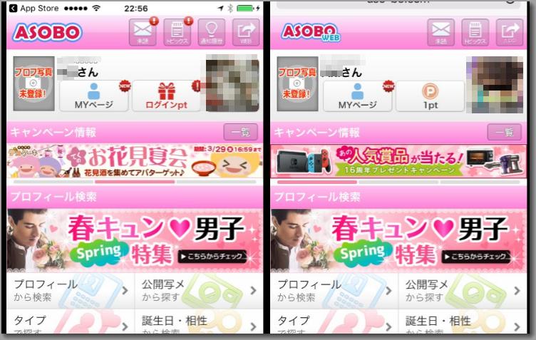 ASOBOのアプリとウェブ