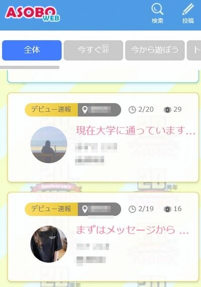 asoboの掲示板の検索