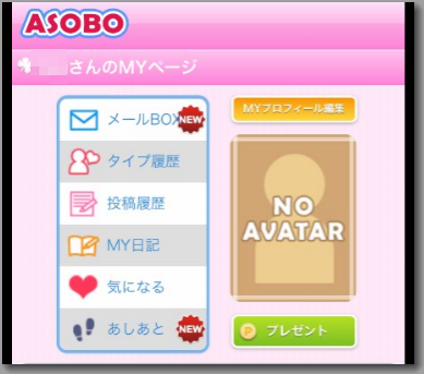 ASOBOのMYページ