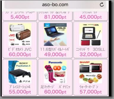 ASOBOのプレゼント交換