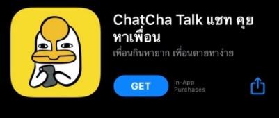 ビートークの代わりのアプリ
