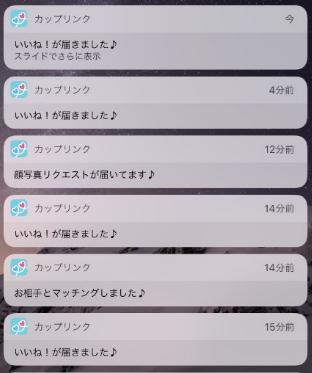 カップリンクのメッセージ