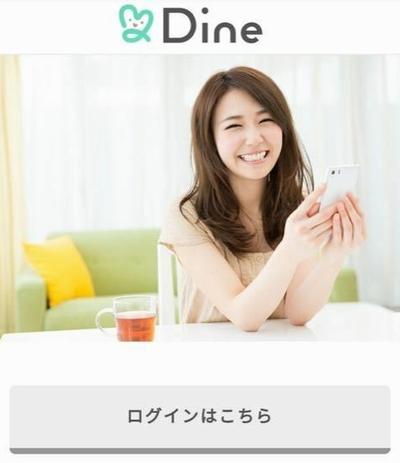 DINEの偽物のアプリ
