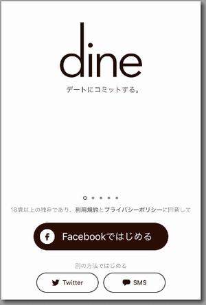 Dine(ダイン)の登録