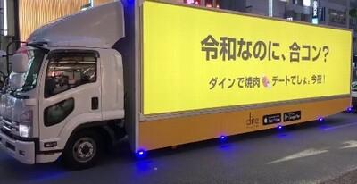 ダインのトラック