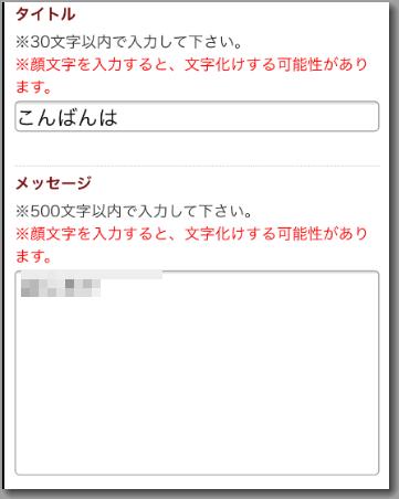 華の会メールのメール送信