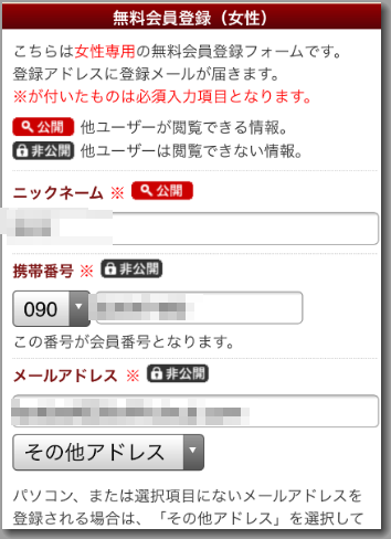 華の会メールの登録