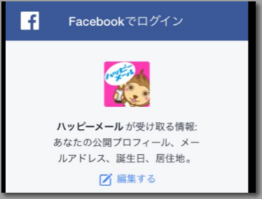 ハッピーメールをFacebookでログイン