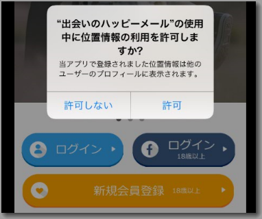 ハッピーメールのアプリの起動