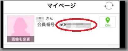 ハッピーメールのマイページの会員番号