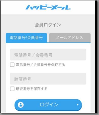 ハッピーメールのウェブ版のログイン