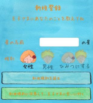 星の王子様メッセージの新規登録