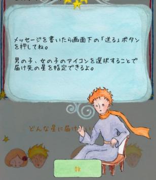 星の王子様メッセージの送信