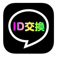 ID交換アプリ