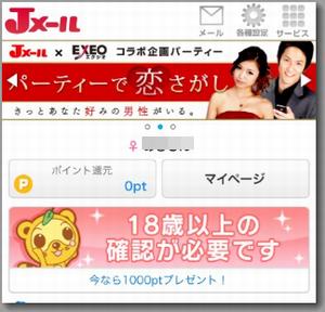 Jメールのトップページ