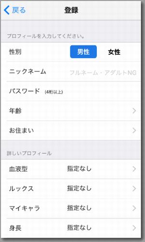 Jメールの登録
