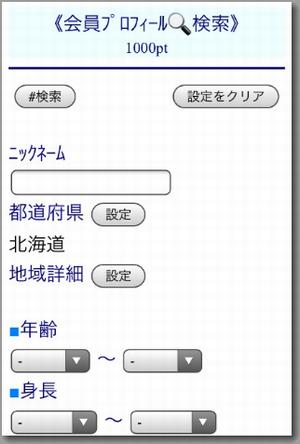 Jメールの検索