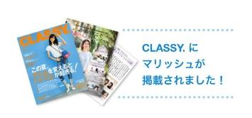 マリッシュのCLASSYの広告