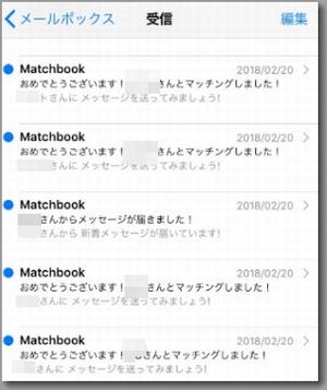 マッチブックのメール通知