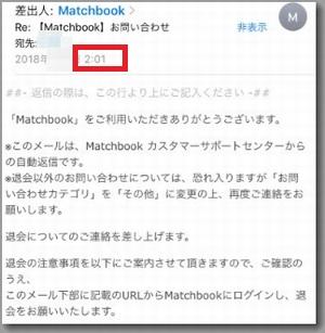 マッチブックの退会完了メール