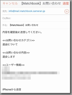 マッチブックの退会メール