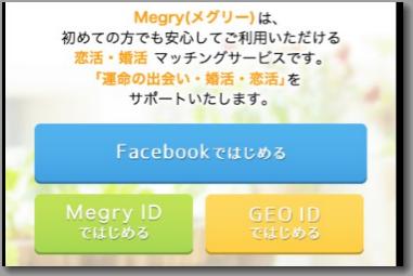 メグリーの登録