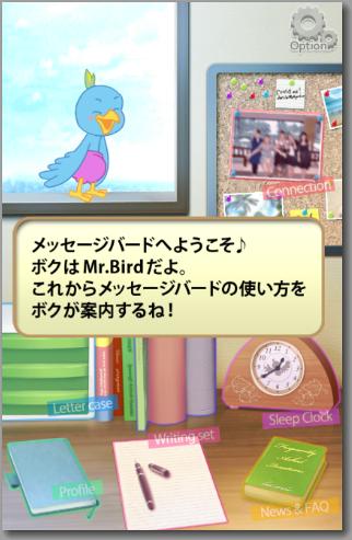 メッセージバードのホーム画面