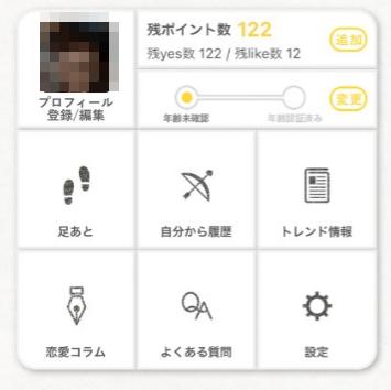 mimiのマイページ
