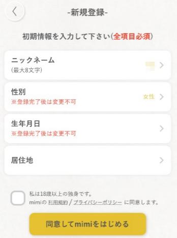mimiのプロフィール