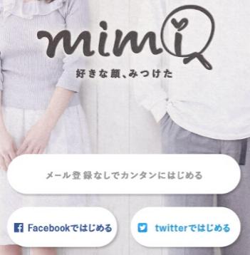 mimiの登録