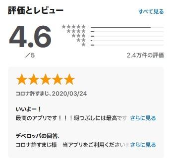 MONIEのアプリの評価