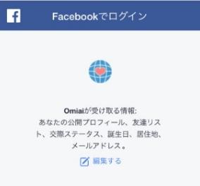 omiaiのFacebook登録
