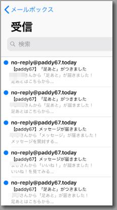 paddy67のメール通知