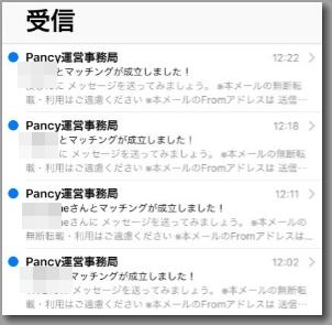 パンシーのメール通知