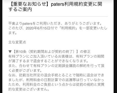 ペイターズの利用規約