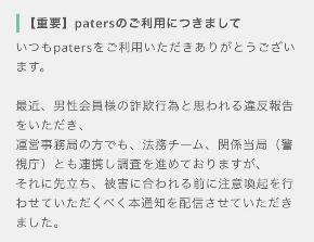 ペイターズの詐欺
