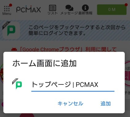 PCMAXのブックマーク