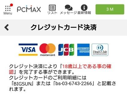 PCMAXのクレジットカードの登録