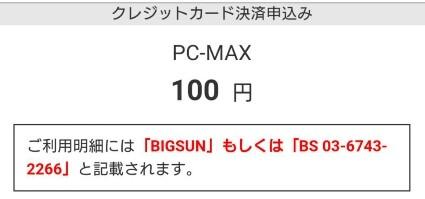 PCMAXのクレジットカードの年齢確認