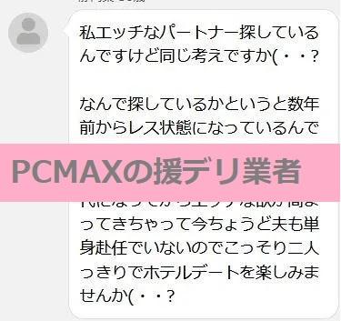 PCMAXの援デリ業者