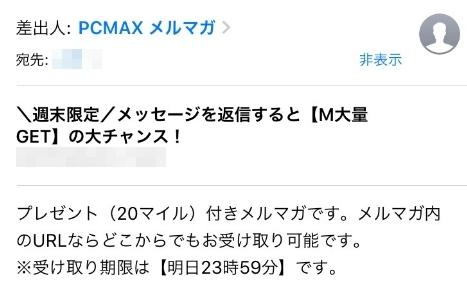 PCMAXのメルマガ