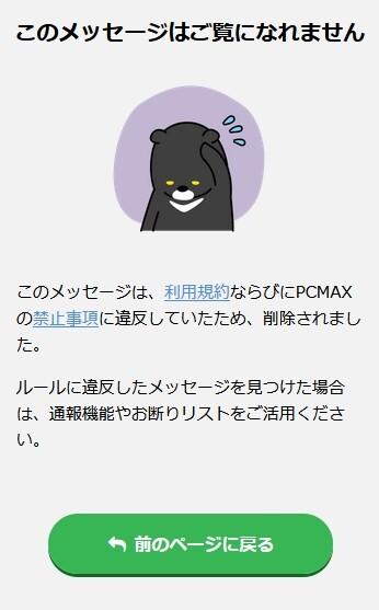 PCMAXの利用停止になるメール
