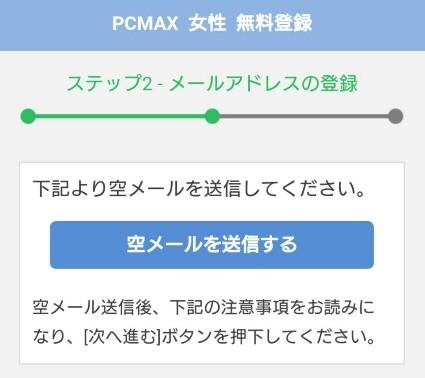 PCMAXのメールアドレスの登録