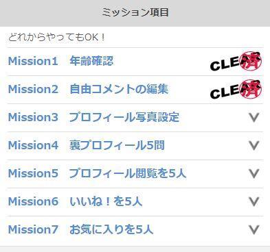 PCMAXのマイルがもらえるミッション