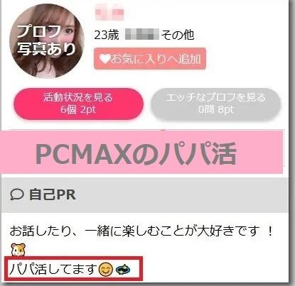 PCMAXのパパ活
